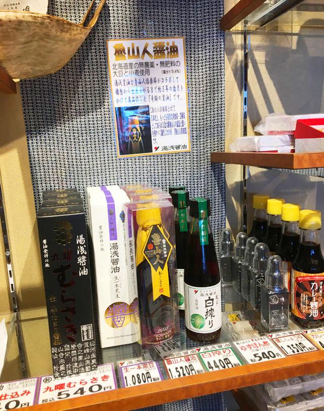 ひいなの湯,加太,淡島,お土産コーナー,魯山醤油,