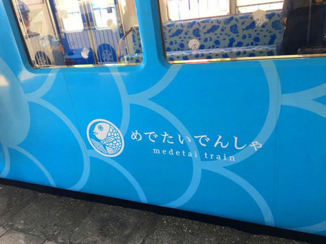 加太さかな線のめでたい電車かいを横から,かい,水色の電車,南海電鉄,加太線,