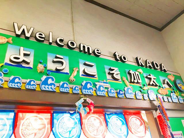 加太さかな線,加太駅,「ようこそ加太へ」と書かれた駅の玄関,