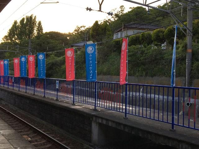 加太駅,めでたいでんしゃののぼりがいくつか駅のプラットフォームの脇につけられている,