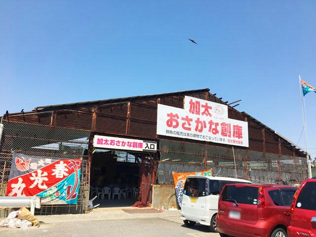 加太港,加太おさかな創庫,
