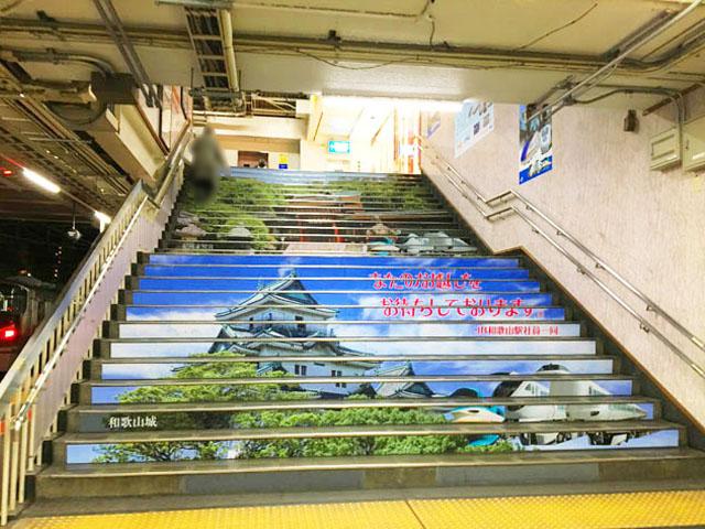 JR和歌山駅,駅構内,和歌山の写真が描かれた階段,width=