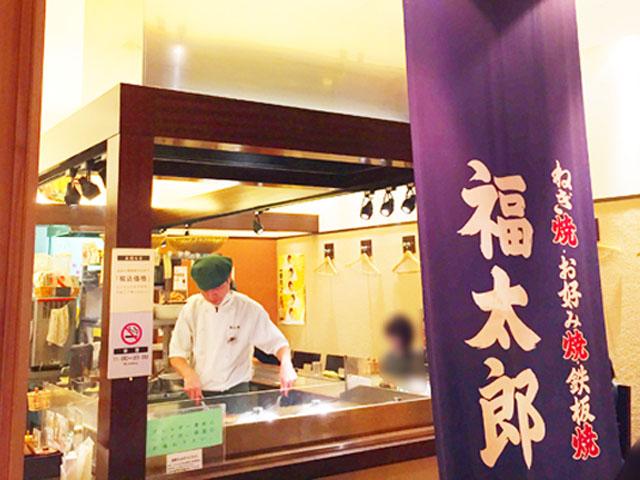 福太郎・高島屋店