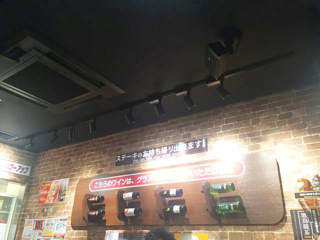 いきなりステーキ,天神橋店,ワイン