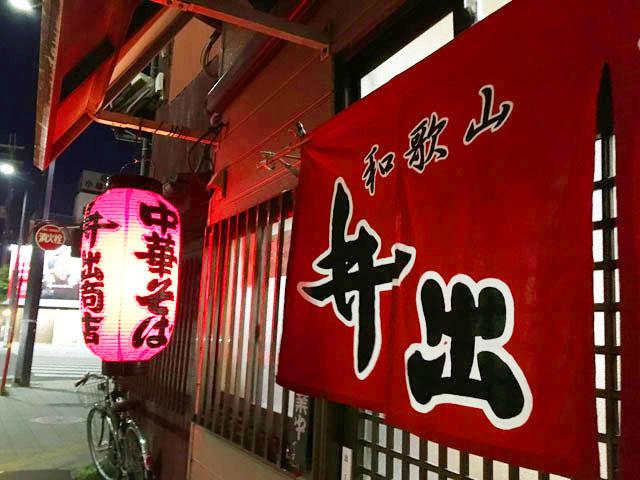 井出商店,和歌山ラーメン,店の前の暖簾と提灯,