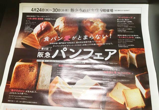 第8回 阪急パンフェア,阪急うめだ本店,2019,チラシ,
