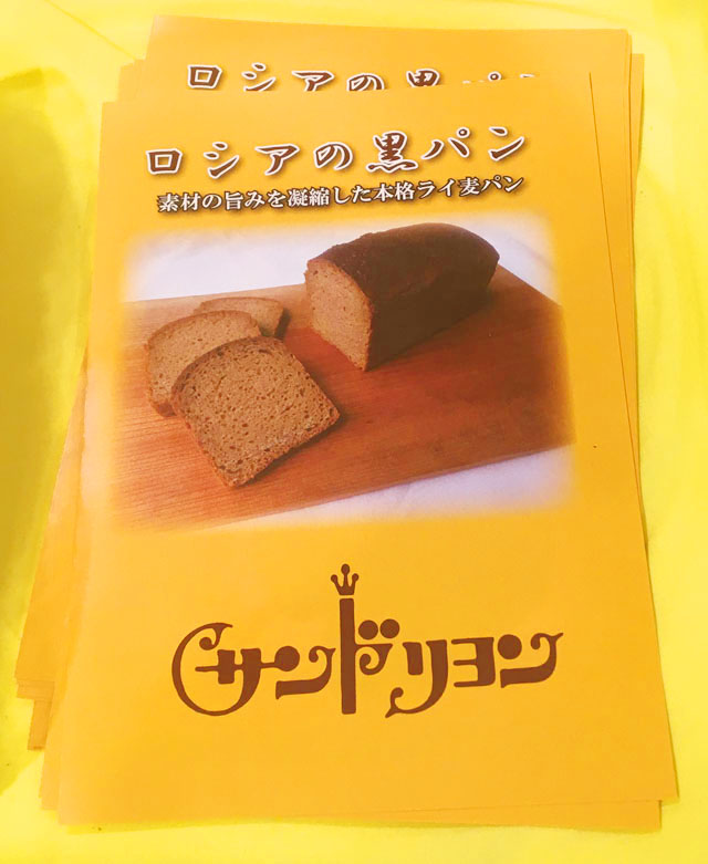 サンドリヨン,ロシアの黒パン,第8回 阪急パンフェア,阪急うめだ本店,