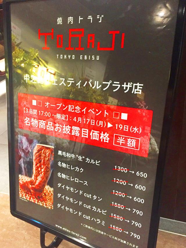 フェスティバルシティ,焼肉トラジ,メニュー,大阪・中之島