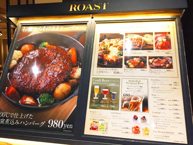 石窯料理とクラフトビール ROAST,メニュー,フェスティバルシティ,