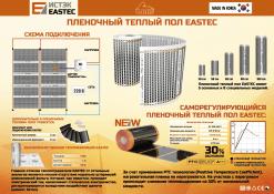 купить саморегулирующийся пленочный теплый пол EASTEC цена