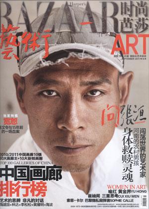 Zhang Huan: de una villa miserable a la portada de Harper's Bazaar