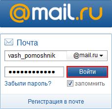 ПочТа Майл Вход В ПочТу Моя Страница - FilePortal