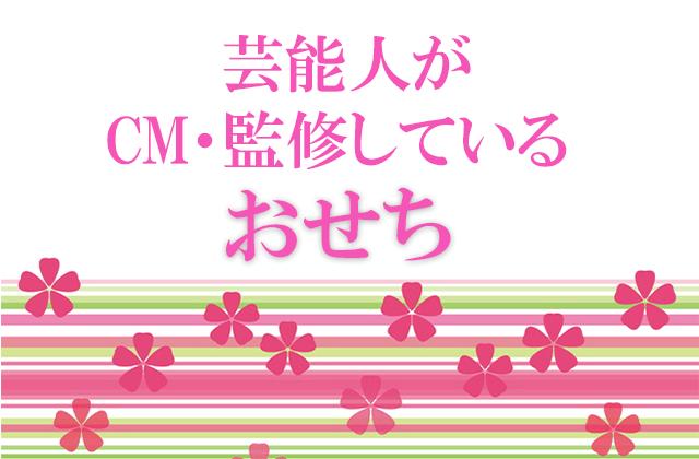 おせち通販芸能人CM・監修・プロデュース