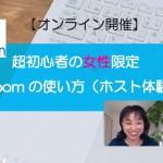 ストアカZoom講座