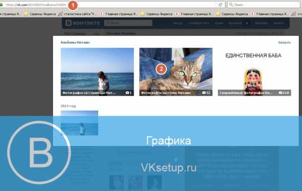 Лавпланет просмотр закрытых альбомов – LovePlanet.Ru ...