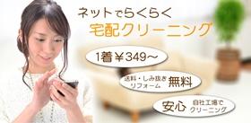 宅配クリーニングのお洗濯.net