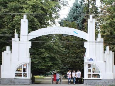 парк Коста Хетагурова