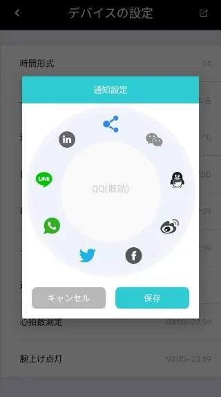 連携アプリ設定画面