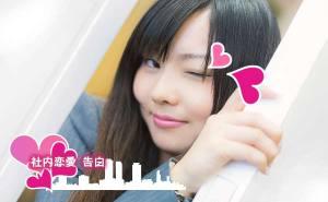 141204_synai-kokuhaku