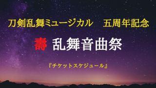 【刀剣乱舞ミュージカル 五周年記念】壽乱舞音曲祭『チケットの取り方』