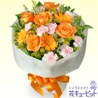 オレンジバラのミックス花束【4,000円+税】