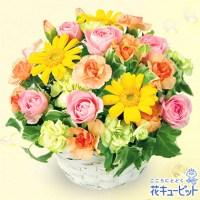 イエローオレンジバスケット【3,240円】