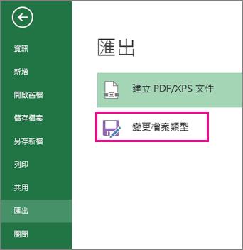 儲存 Excel 2013 活頁簿並相容於舊版 Excel - Excel