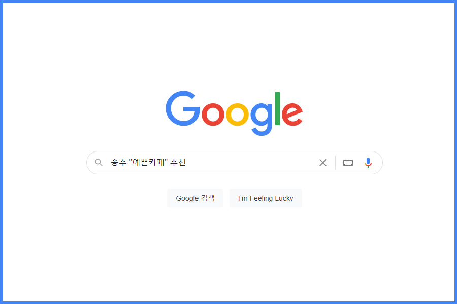효과적으로 구글링 하는 방법,큰따옴표