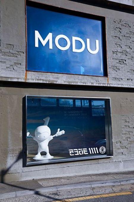 콘크리트1111 modu 모두 스튜디오 콘크리트 아티스트 기획 패션 워너비