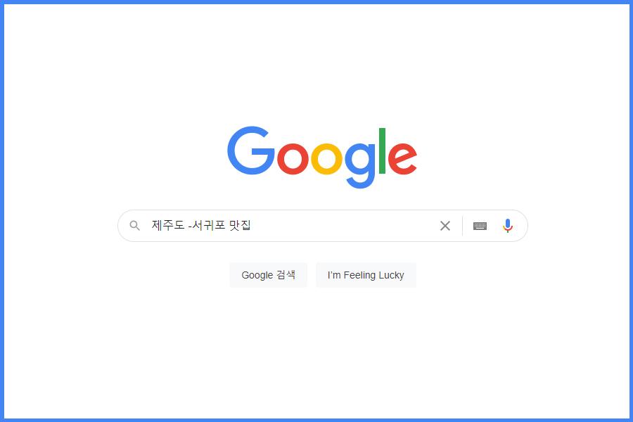 효과적으로 구글링 하는 방법,하이픈