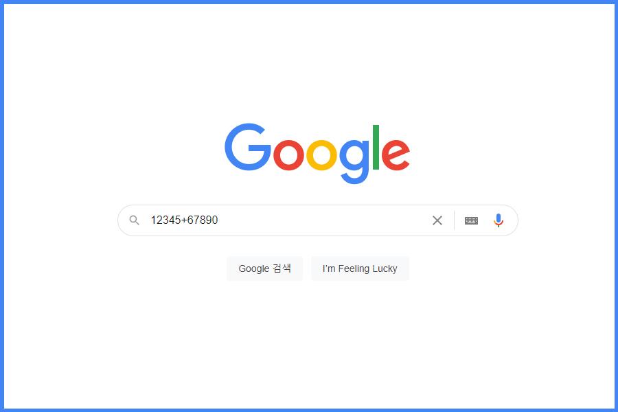 효과적으로 구글링 하는 방법,계산기기능