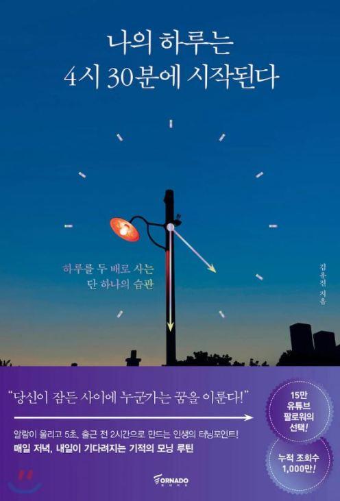 잠자기전 30분 도서 추천 김유진 변호사 저자의 나의 하루는 4시30분에 시작된다