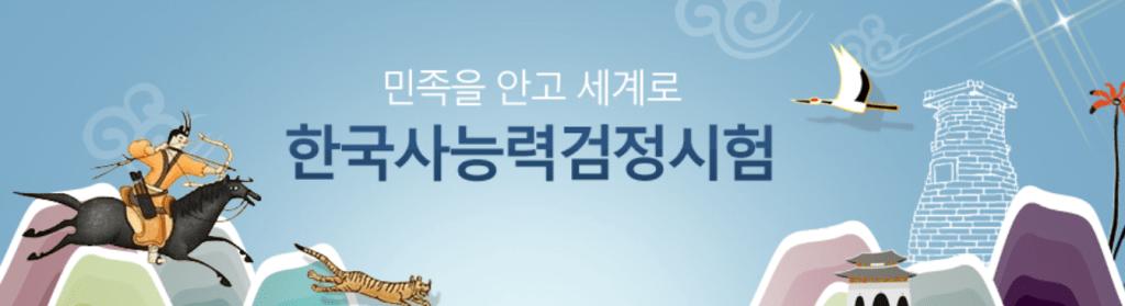 출처 : 한국사능력검정시험