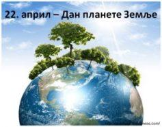 dan-planete-zemlje