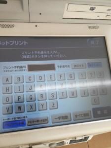 セブンイレブンのマルチコピー機プリント予約番号入力画面