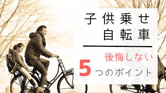 子供乗せ自転車で絶対に後悔しないための5ポイント