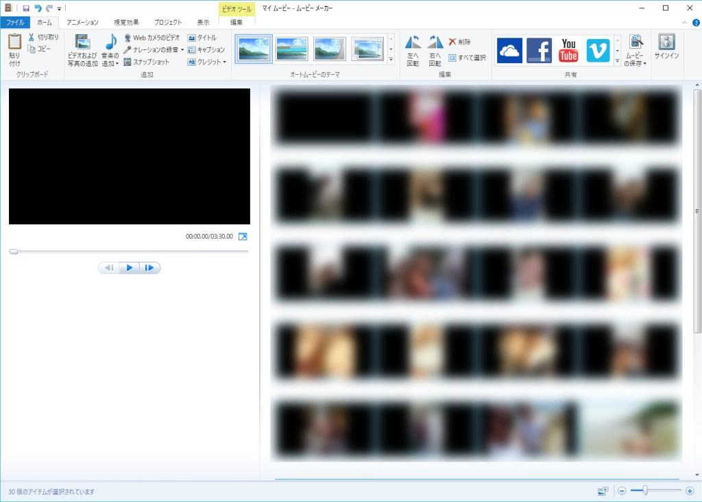 MovieMakerに写真の追加完了