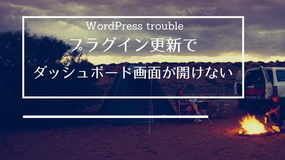 1分で解決!WordPressがプラグイン更新で真っ白!