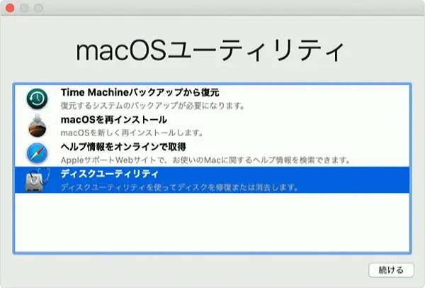 iMac 初期化できない 対処方法