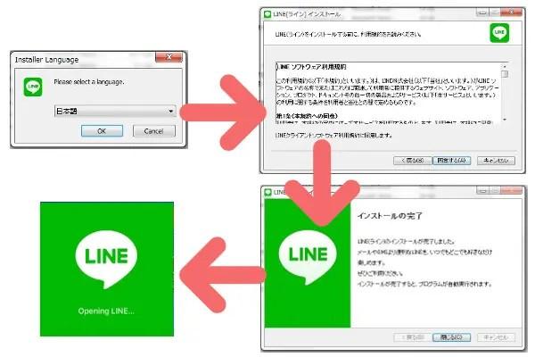 LINE パソコン