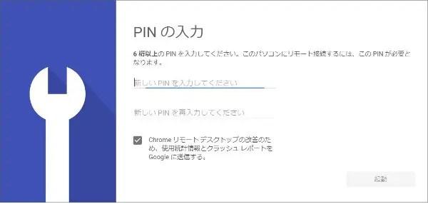 Chrome リモート