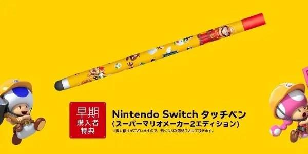 Switch マリオメーカー2 タッチペン