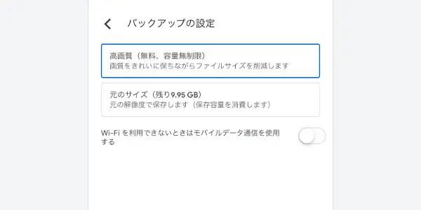 Googleフォト 写真共有 設定