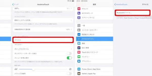 iPadOS13.1 マウス