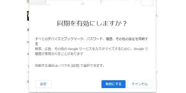 Google Chrome インストール方法
