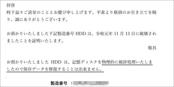 HDD 完全消去