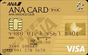 ANAVisaワイドゴールドカード
