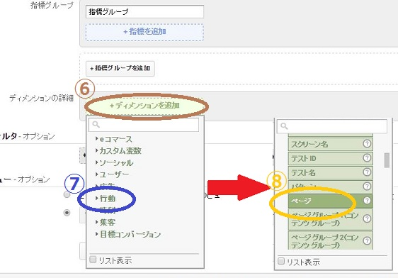 Google Analytics次