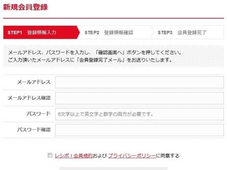 レシポ登録入力画面