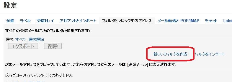 Gメールフィルタ作成リンク